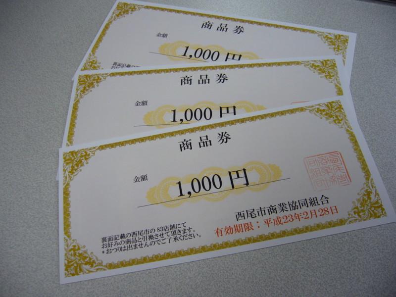 f:id:ryuu1-a:20110121231010j:image:w400