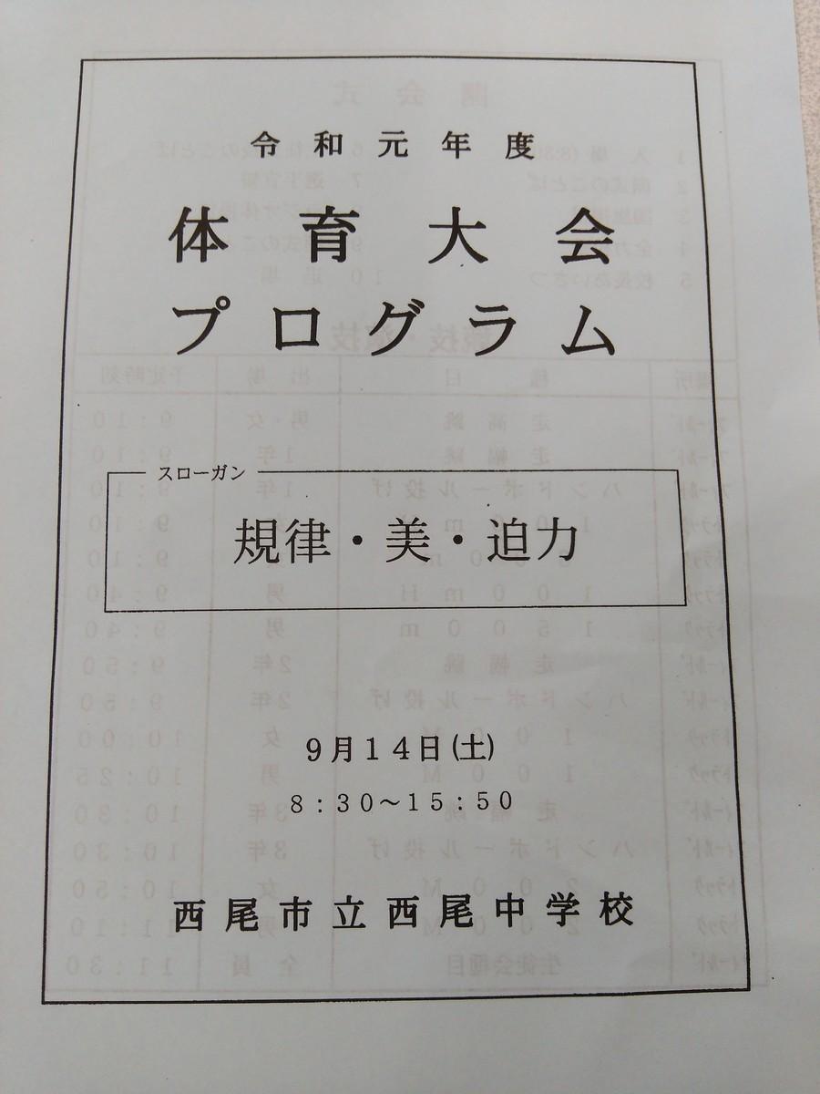f:id:ryuu1-a:20190914065825j:plain