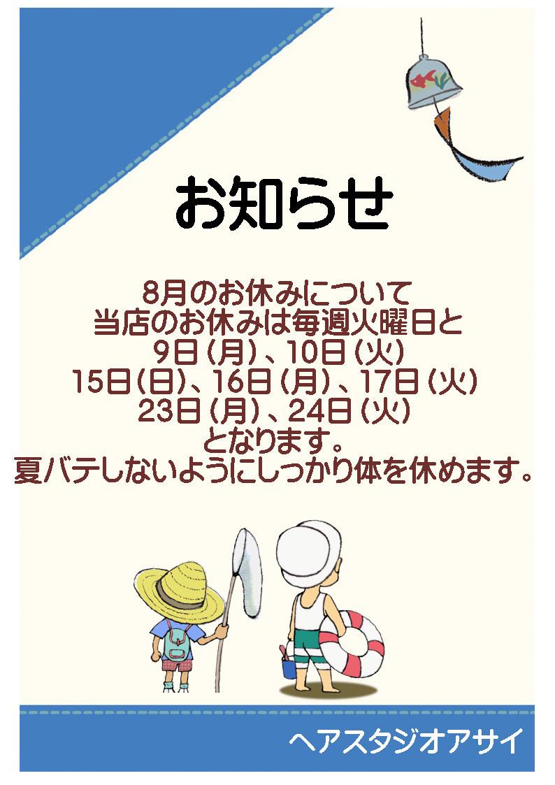 f:id:ryuu1-a:20210822194637j:plain