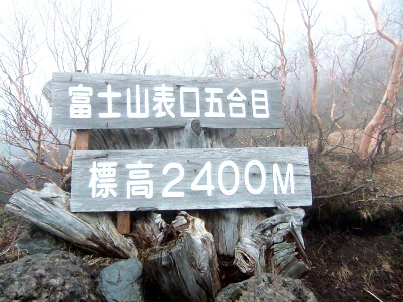 標高2400M 制覇
