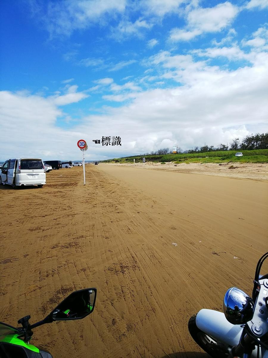 千里浜なぎさドライブウェイ30km制限標識