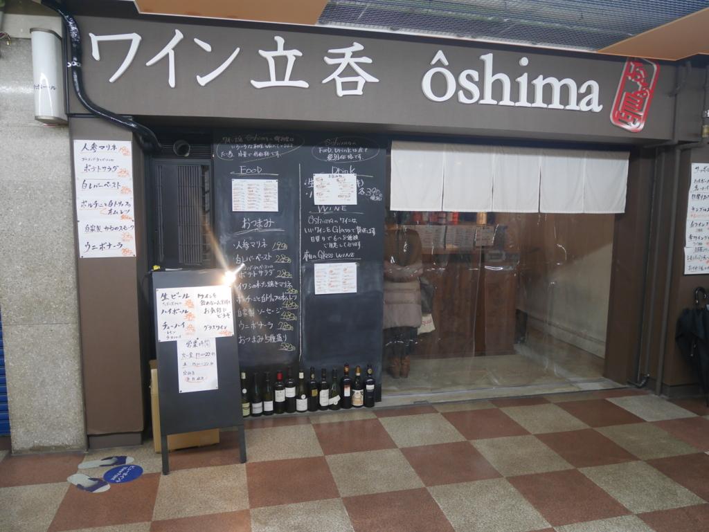 伏見地下街 oshima