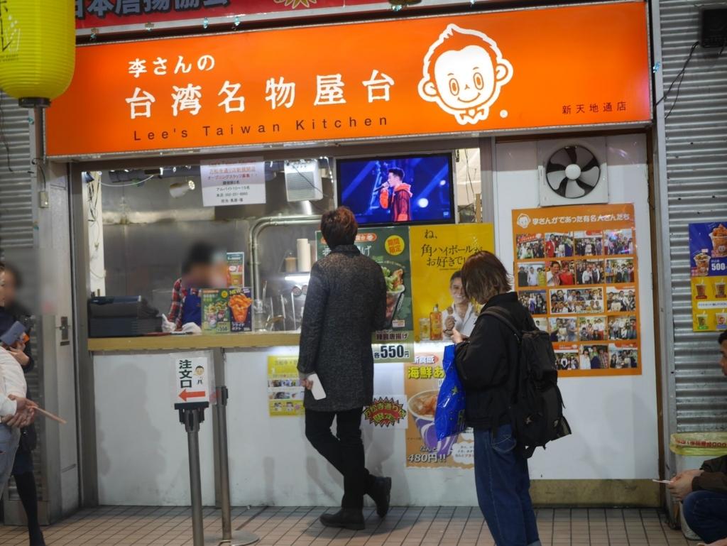 大須唐揚げ 李さんの台湾名物屋台