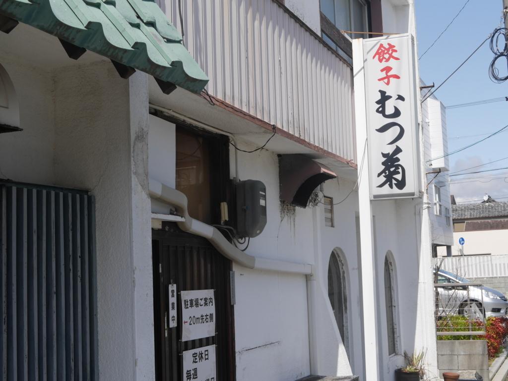 浜松餃子 むつ菊