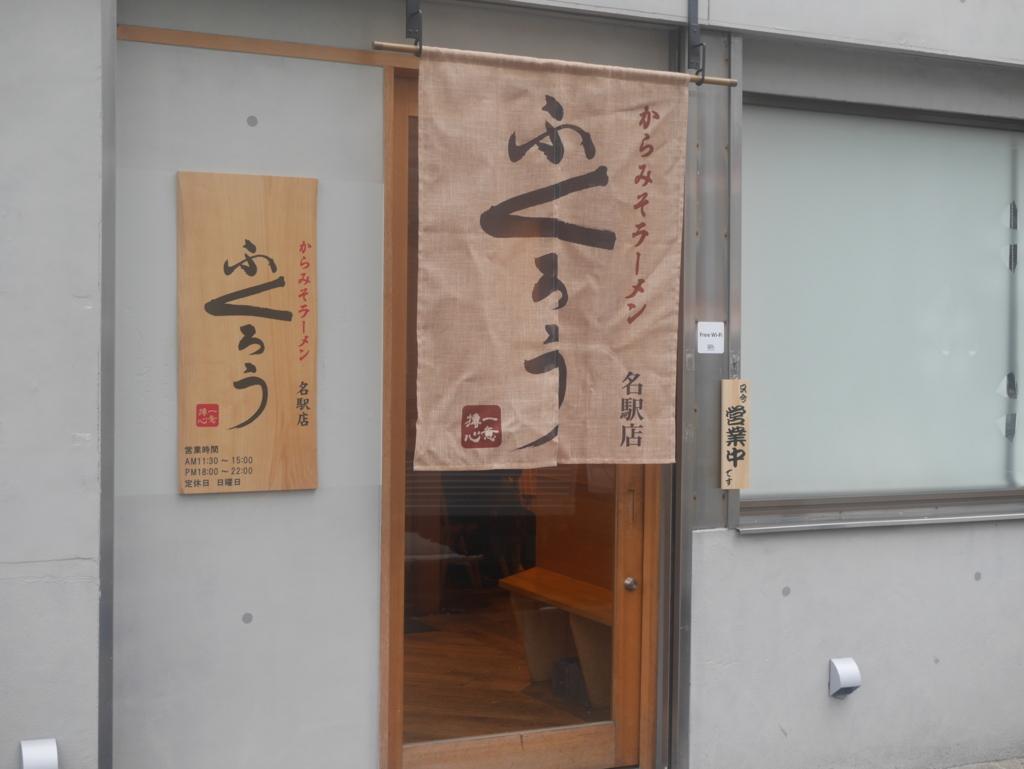 ふくろう 名古屋駅前店