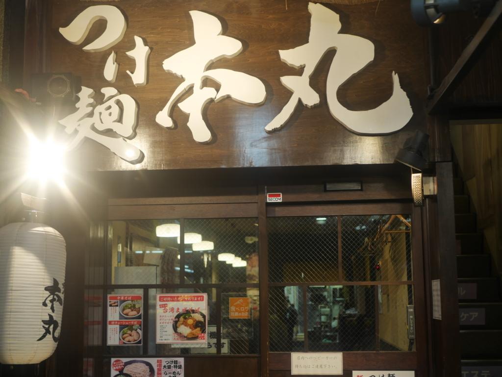 本丸 つけ麺