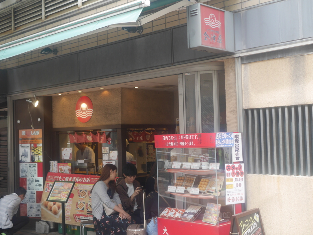 梅田 たこ焼き 会津屋