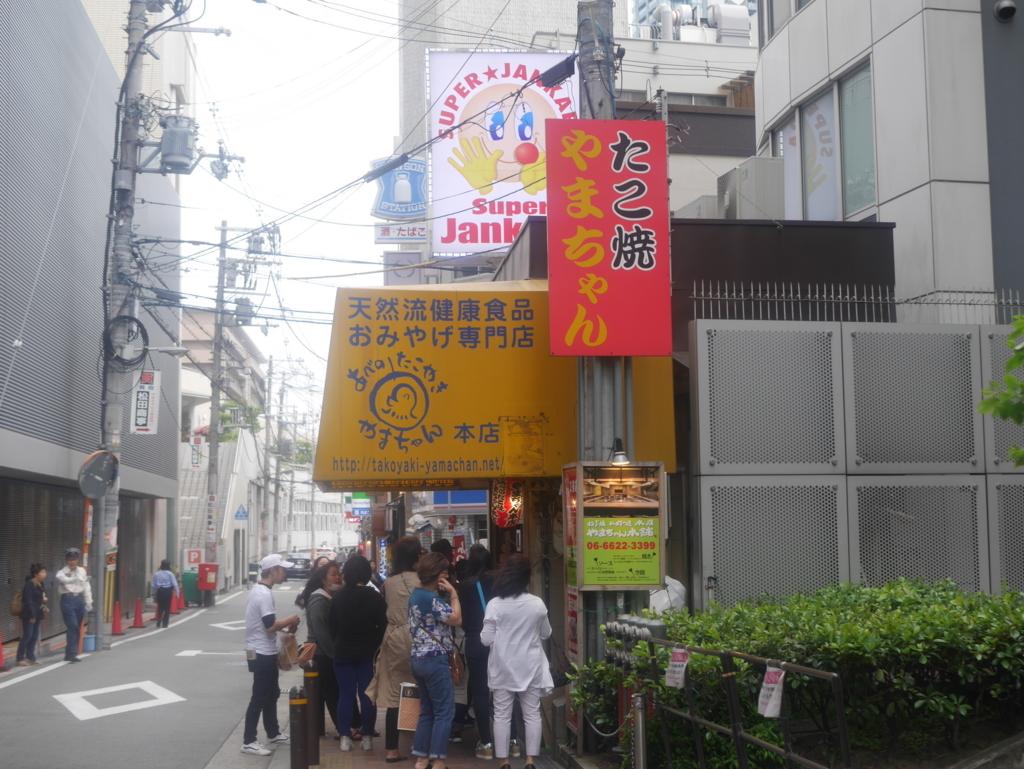 大阪 たこ焼き やまちゃん