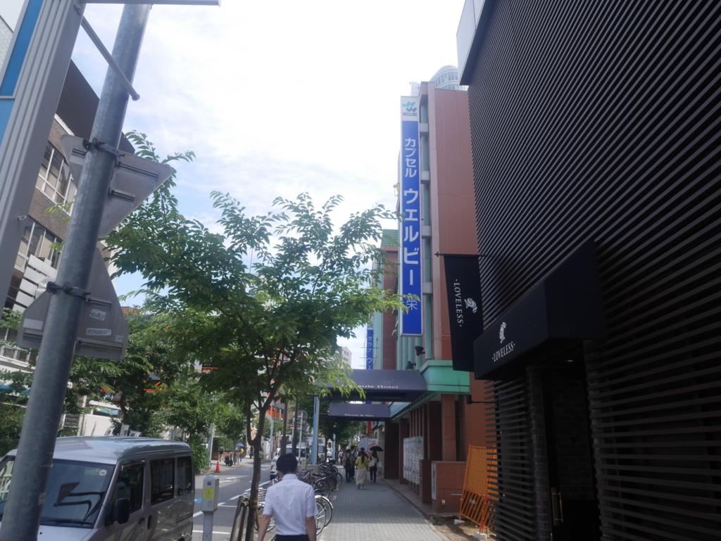 カプセルホテル ウェルビー栄