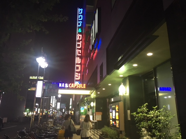 カプセルホテル フジ栄