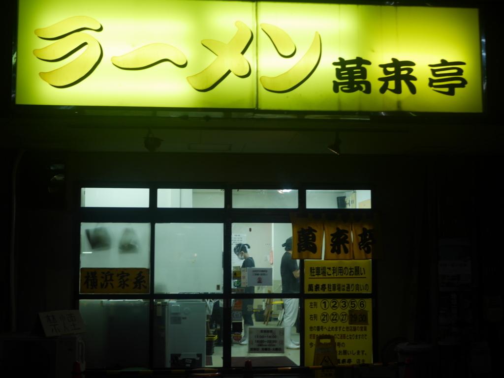 萬来亭 名古屋 家系ラーメン
