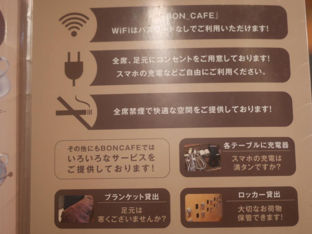 名古屋 栄 カフェ 電源 Wi-Fi