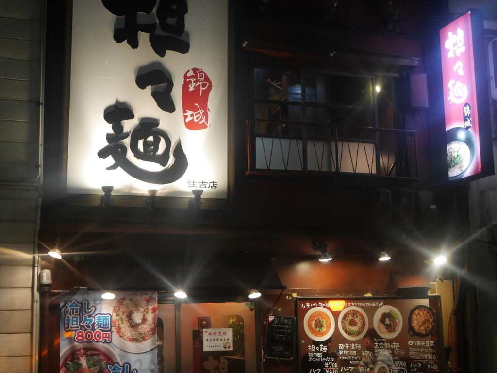 錦城 住吉店 名古屋 担々麺 ラーメン 外観