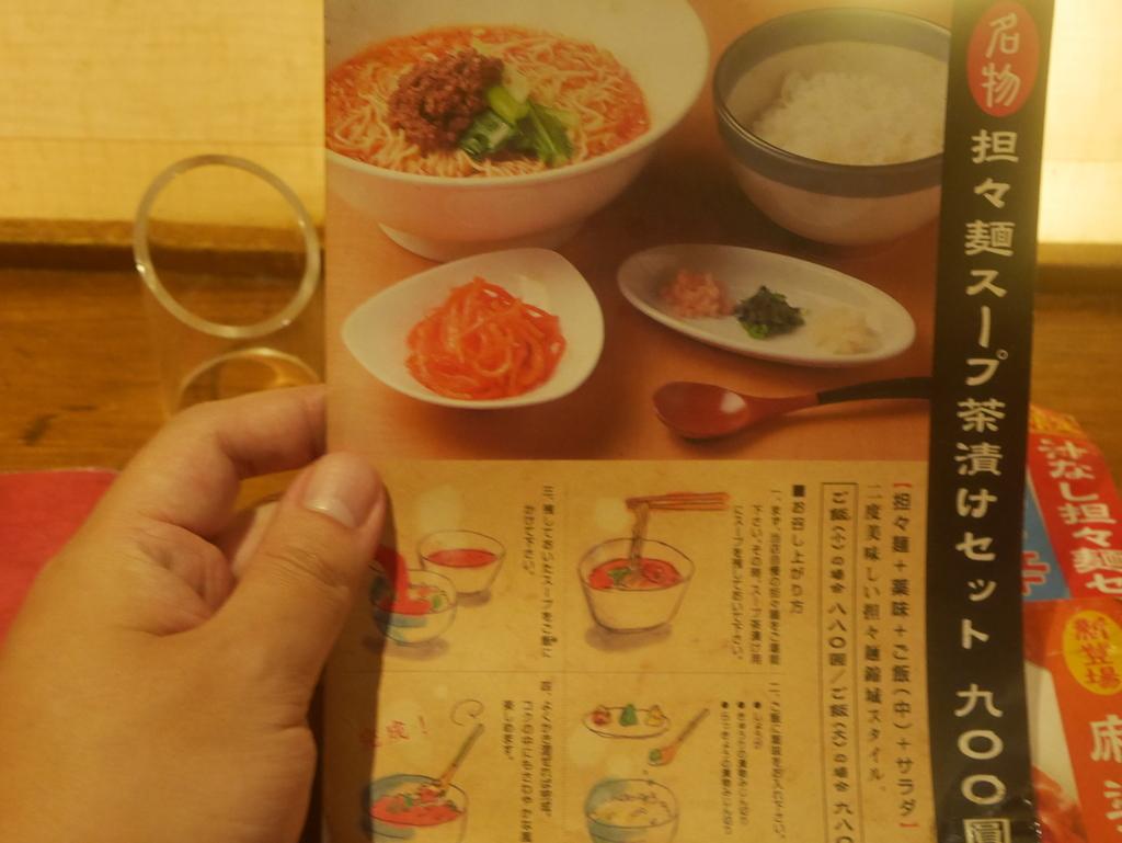 錦城 住吉店 名古屋 担々麺 ラーメン メニュー