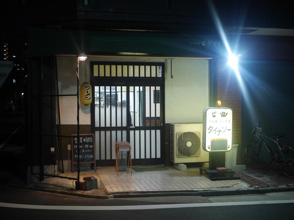 名古屋にあるラーメン屋とりそばダイナソーの外観