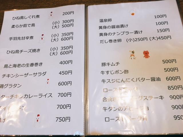 名古屋にあるラーメン屋とりそばダイナソーのメニュー
