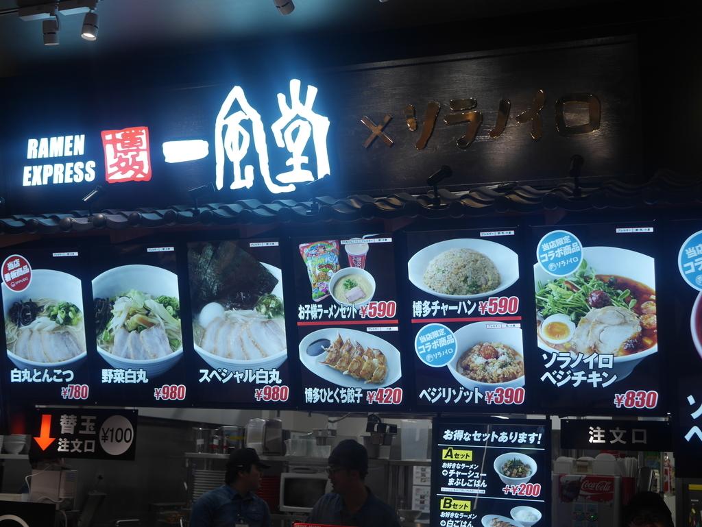 ららぽーと名古屋のRAMEN EXPRESS博多一風堂×ソラノイロ
