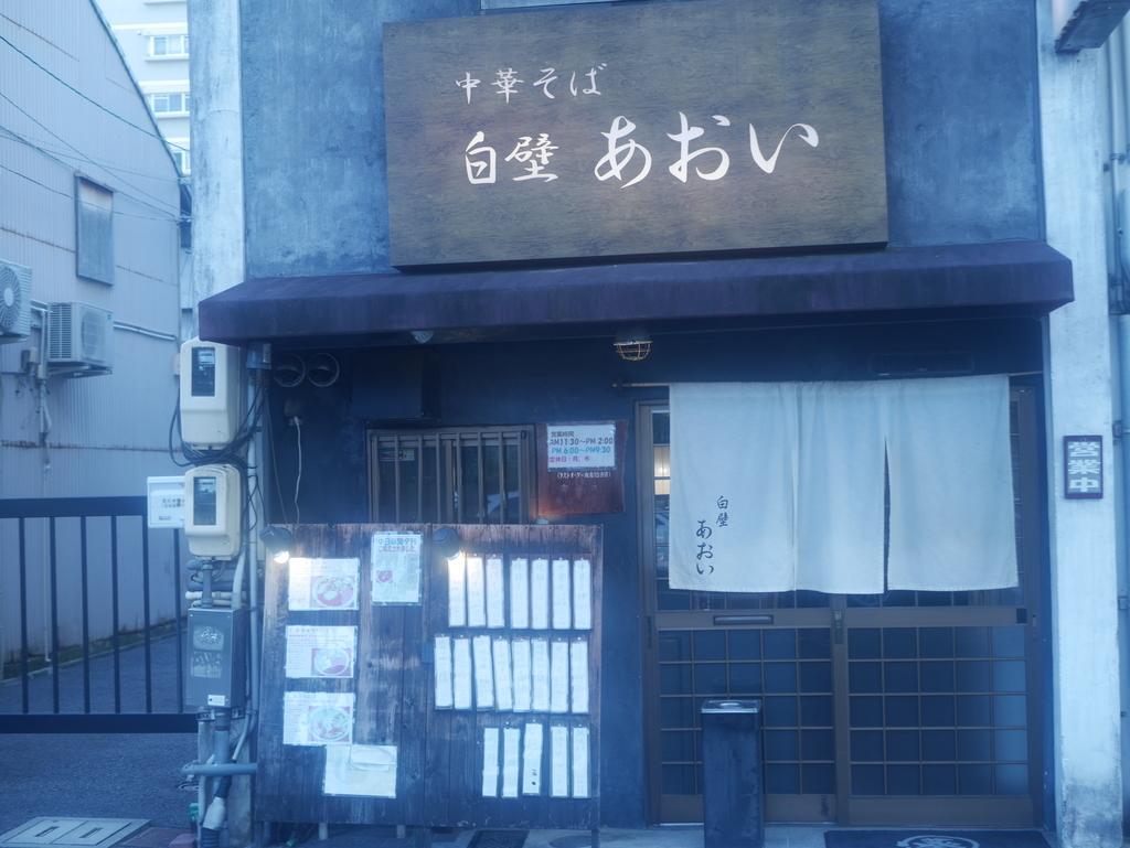 名古屋にあるラーメン屋さん白壁あおいの外観