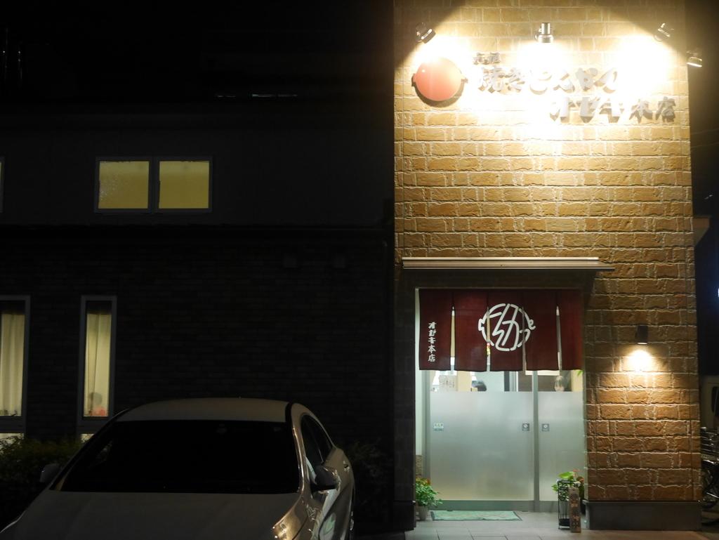 名古屋にあるとんかつオゼキの外観