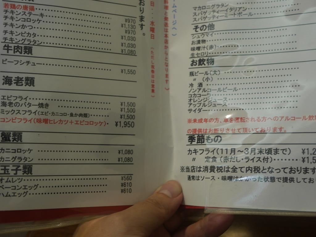 名古屋にあるとんかつオゼキのメニュー