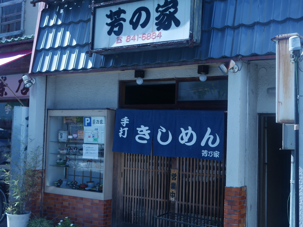 名古屋にある幅広きしめんのお店芳乃家