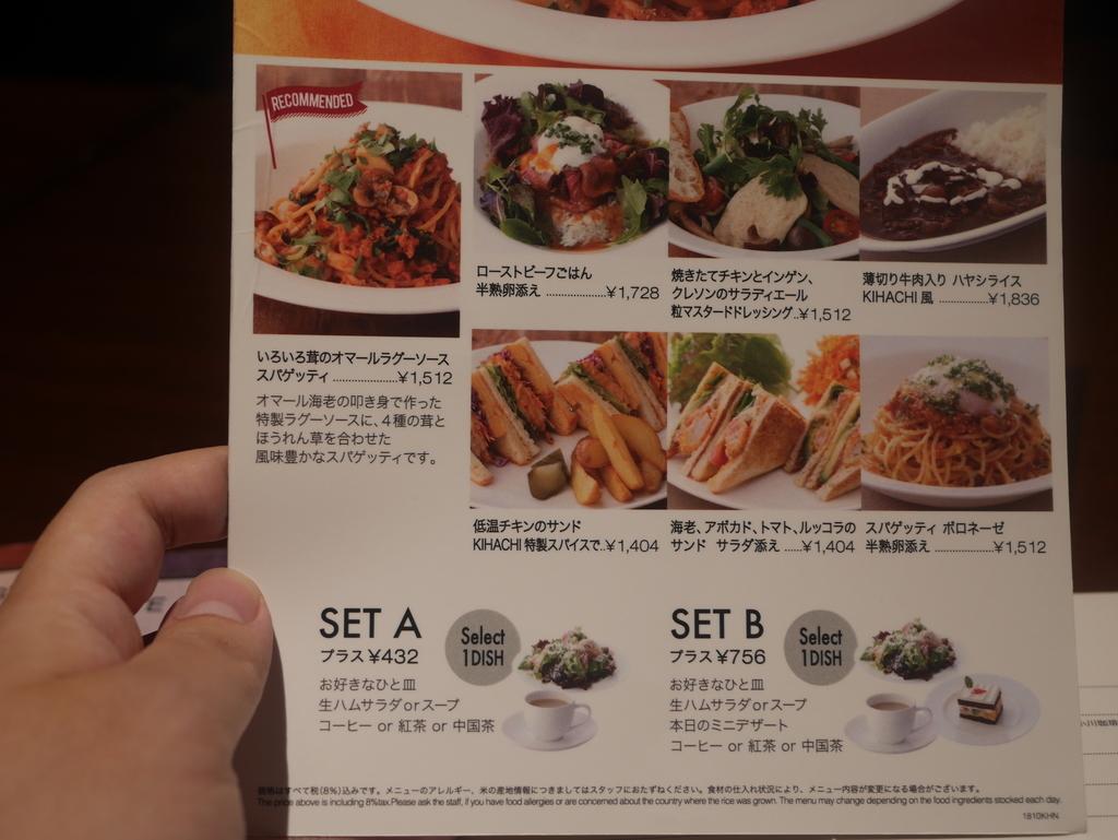 名古屋駅の名鉄百貨店にあるキハチカフェのメニュー