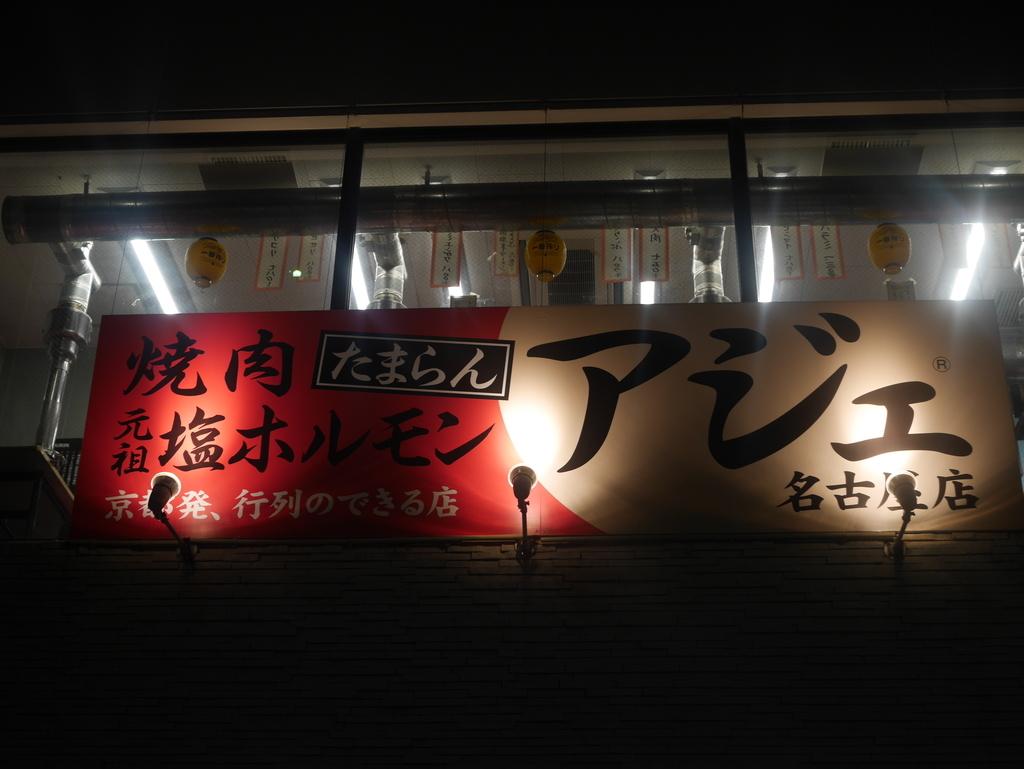 名古屋駅近くにある焼肉アジェの外観