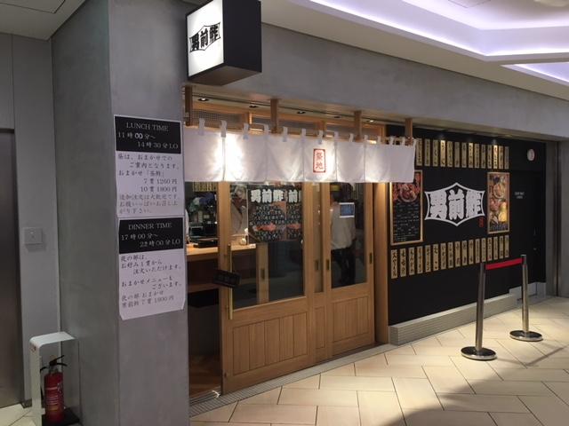 大名古屋ビルディングにあるお寿司屋さん男前酢の外観