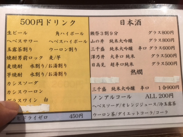 大名古屋ビルディングにあるお寿司屋さん男前酢のメニュー