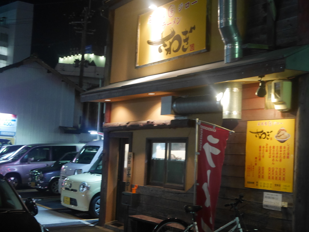 新栄町にある二郎系ラーメンのお店ラーメンさわぎの外観