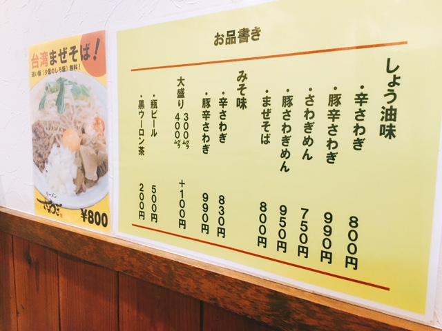 新栄町にある二郎系ラーメンのお店ラーメンさわぎのメニュー