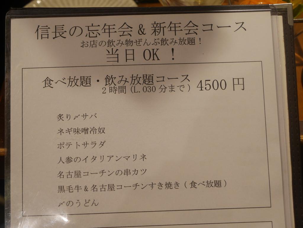 栄にある居酒屋織田信長の台所の黒毛和牛と名古屋コーチンのすき焼きが食べ放題メニュー