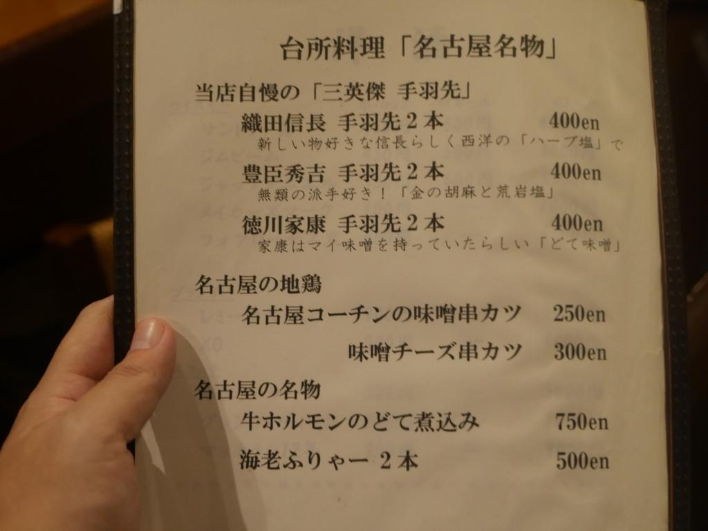 栄にある居酒屋織田信長の台所のメニュー