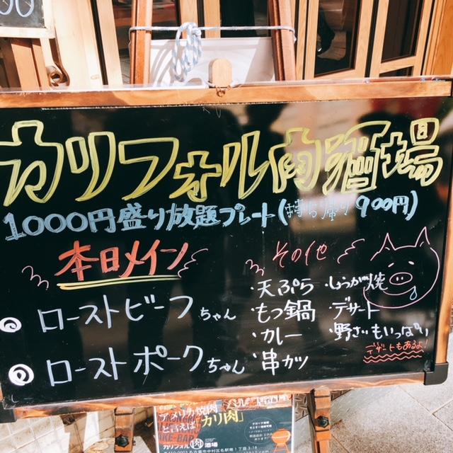 名古屋駅から徒歩8分!ワンプレート肉盛り放題ランチがお得なカリフォル肉酒場のメニュー