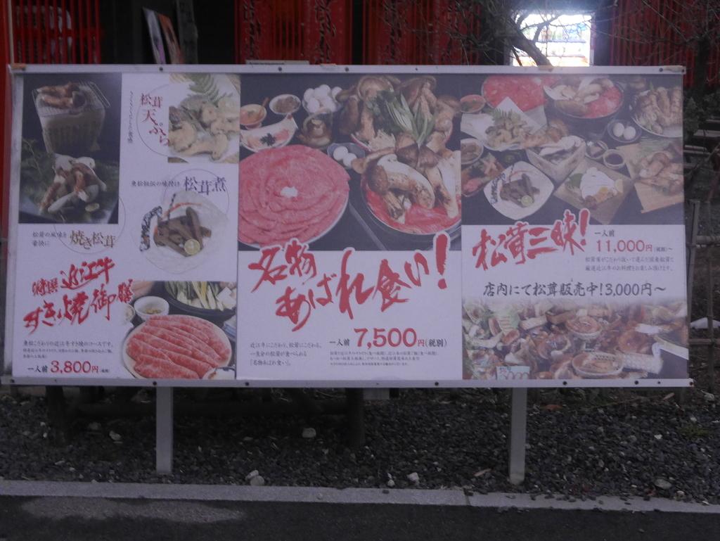 近江牛と松茸食べ放題のあばれ食いで有名な魚松のメニュー