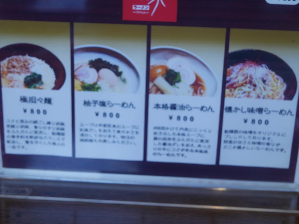 名古屋駅から徒歩5分の場所にあるラーメン屋申家のメニュー