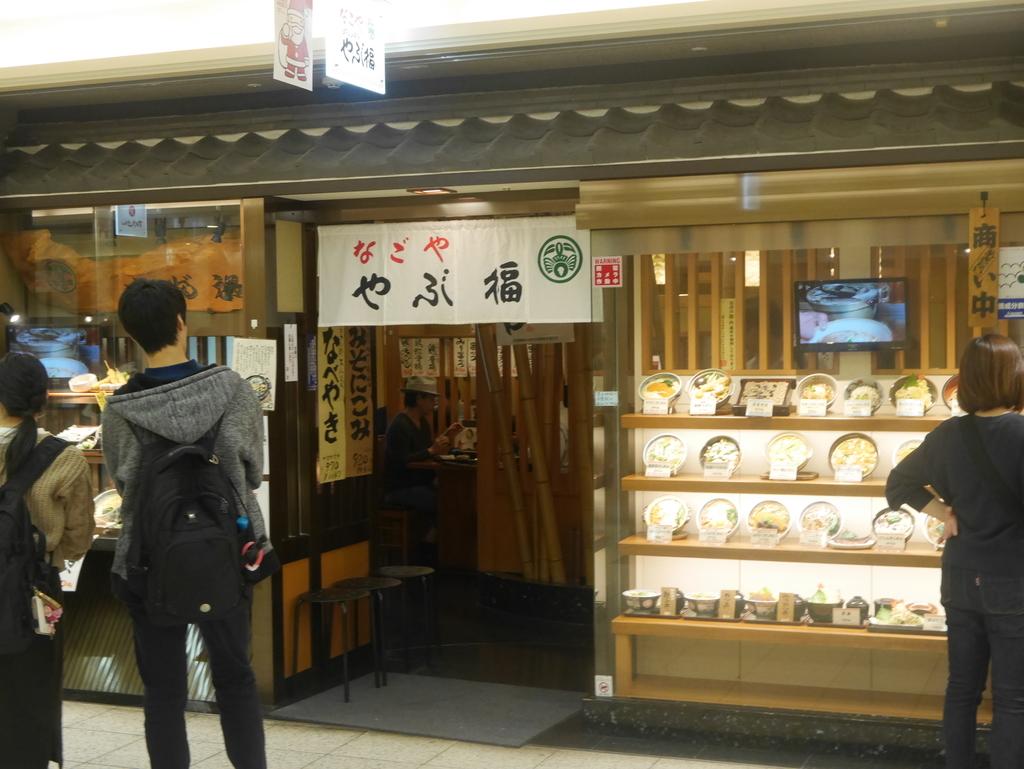 名古屋駅地下にあるやぶ福の外観