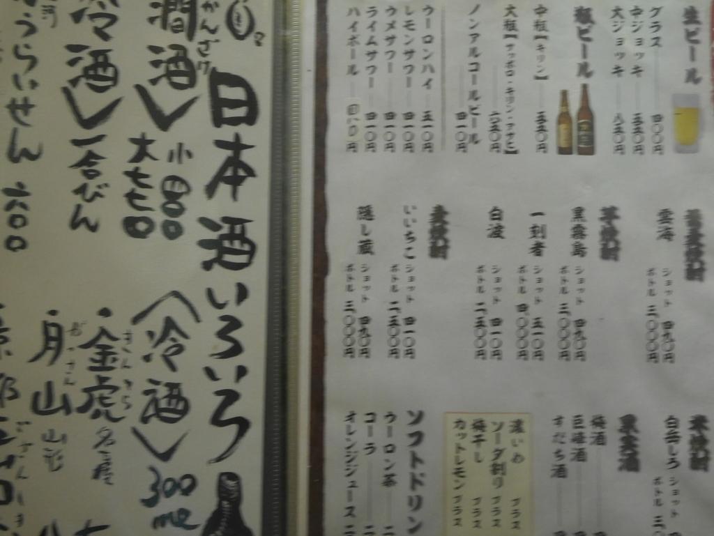 名古屋駅地下にあるやぶ福のメニュー
