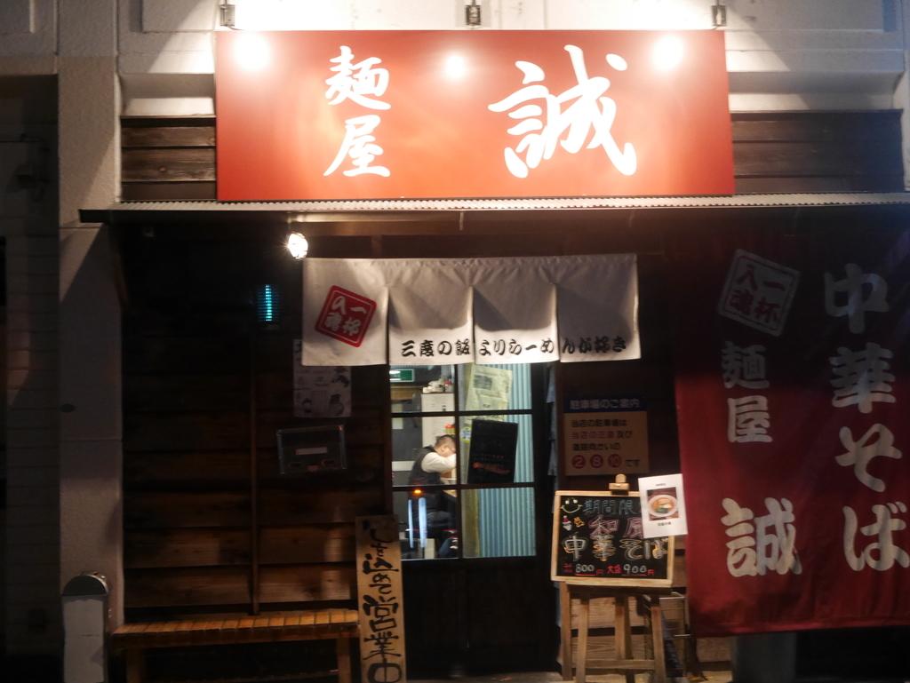 名古屋市中川区にあるラーメン屋麺屋誠の外観