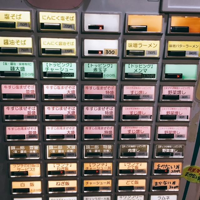 名古屋市中川区にあるラーメン屋麺屋誠のメニュー