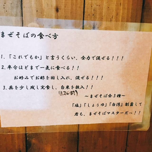 名古屋市中川区にあるラーメン屋麺屋誠の内観