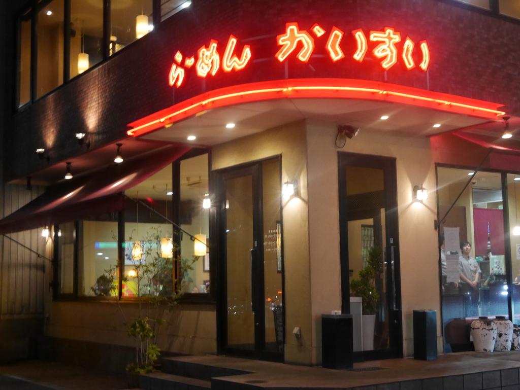 名古屋市中川区にあるラーメンかいすいの外観