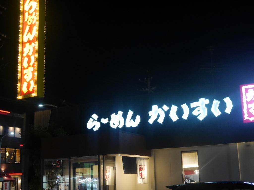名古屋市中川区にあるラーメンかいすい中郷店
