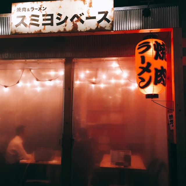名古屋市栄にある焼肉とラーメンのお店スミヨシベースの外観