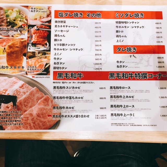 名古屋市栄にある焼肉とラーメンのお店スミヨシベースの焼肉メニュー