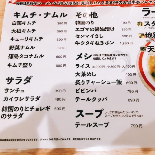 名古屋市栄にある焼肉とラーメンのお店スミヨシベースのサイドメニュー