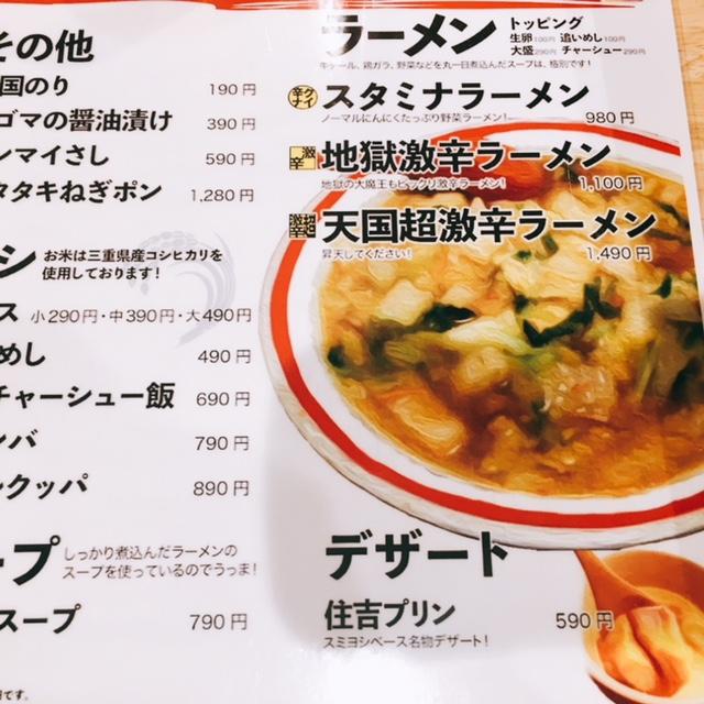 名古屋市栄にある焼肉とラーメンのお店スミヨシベースのラーメンメニュー