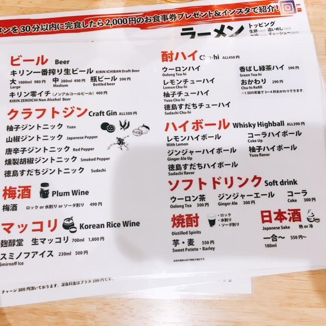 名古屋市栄にある焼肉とラーメンのお店スミヨシベースのドリンクメニュー