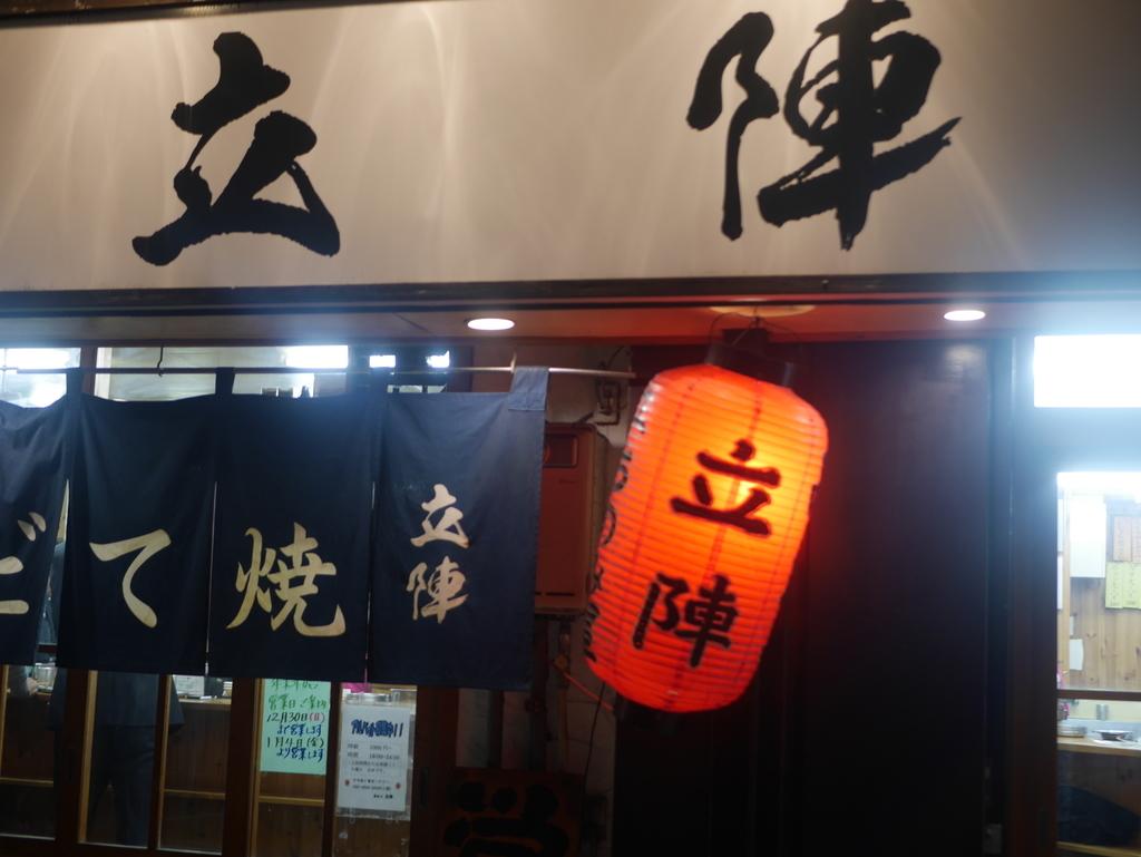 名古屋駅近くにある立ち飲み居酒屋立陣の外観