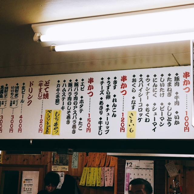 名古屋駅近くにある立ち飲み居酒屋立陣のメインメニュー